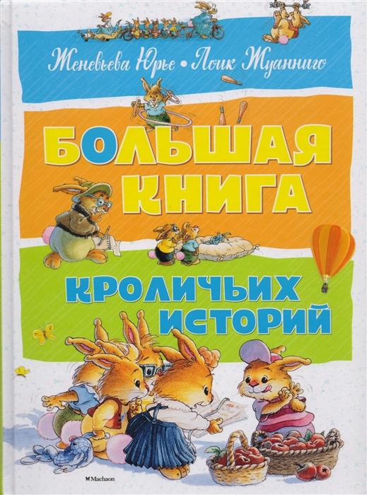 Юрье Ж., Жуанниго Л. Большая книга кроличьих историй