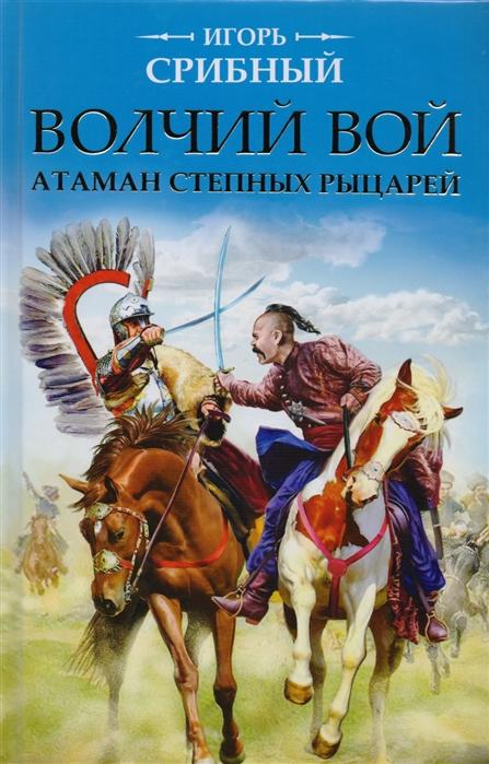 цена на Срибный И. Волчий вой Атаман степных рыцарей