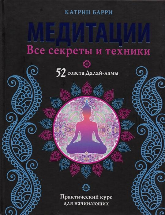 Медитации Все секреты и техники 52 совета Далай-ламы Практический курс