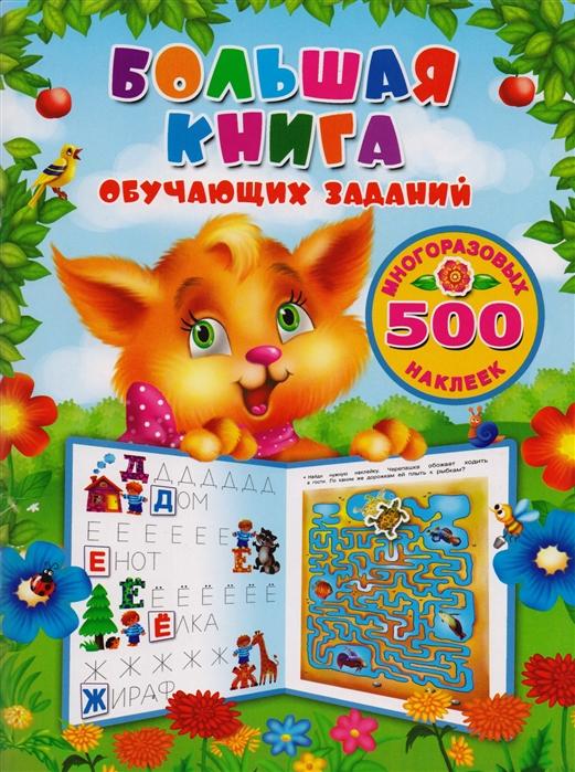 Дмитриева В. Большая книга обучающих заданий 500 многоразовых наклеек дмитриева в удивительные животные 250 многоразовых наклеек