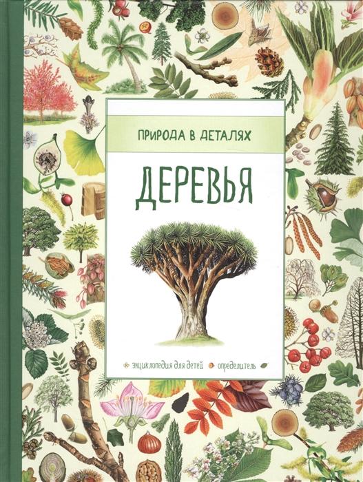 Хауэлл Л. Деревья Энциклопелия для детей Определитель