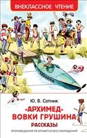 """""""Архимед"""" Вовки Грушина. Рассказы"""