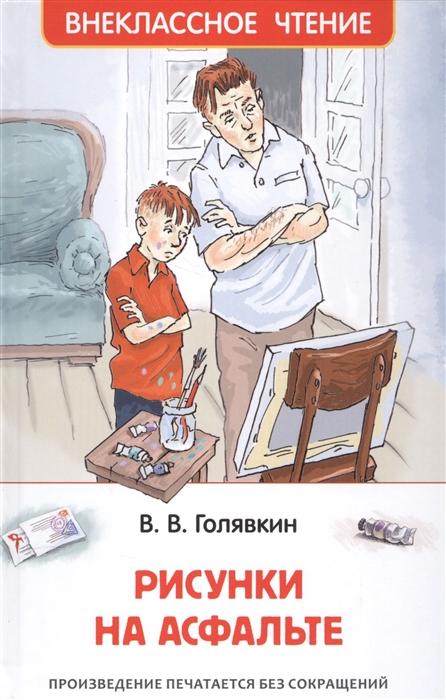 Голявкин В. Рисунки на асфальте