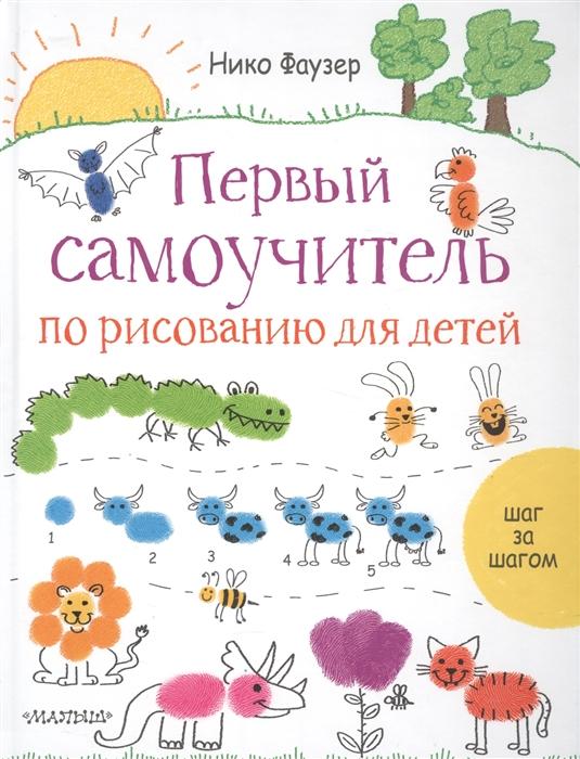 Фаузер Н. Первый самоучитель по рисованию для детей морган н javascript для детей самоучитель по программированию