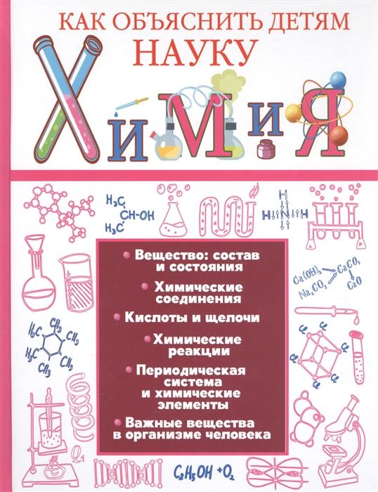 Вайткене Л., Лаворенко А., Спектор А. Химия спектор а а химия