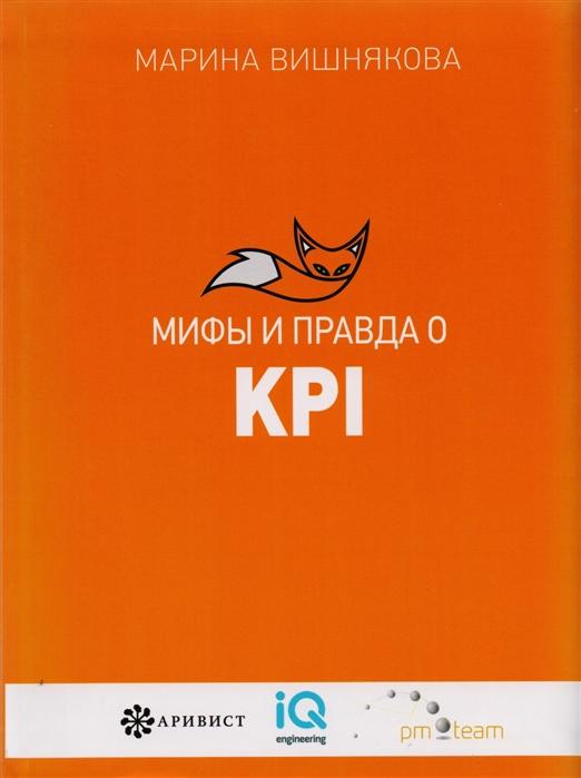 Фото - Вишнякова М. Мифы и правда о KPI вишнякова м мифы и правда о kpi
