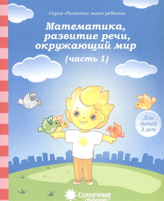 Математика развитие речи окружающий мир Часть 1 Тетрадь для рисования Для детей 3 лет