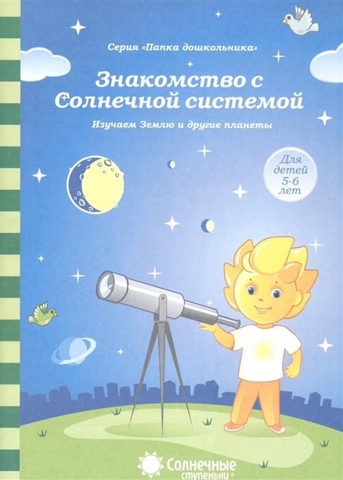 Знакомство с Солнечной системой Изучаем Землю и другие планеты Для детей 5-6 лет четвертаков кирилл арифметические задачи для детей 5 6 лет с обучающим лото