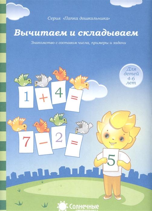 Вычитаем и складываем Знакомство с составом числа примеры и задачи Для детей 4-6 лет