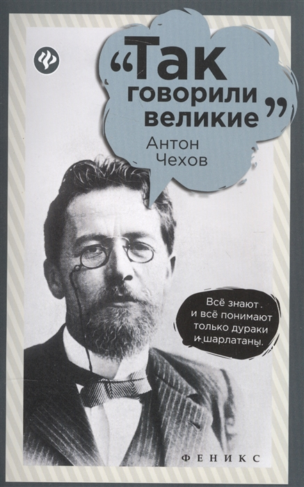 Сычева М. (сост.) Антон Чехов цена и фото