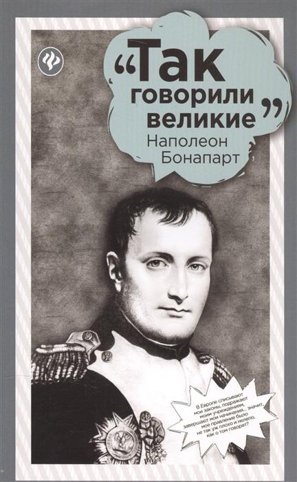 Урушадзе А. (сост.) Наполеон Бонапарт монторгей ж бонапарт