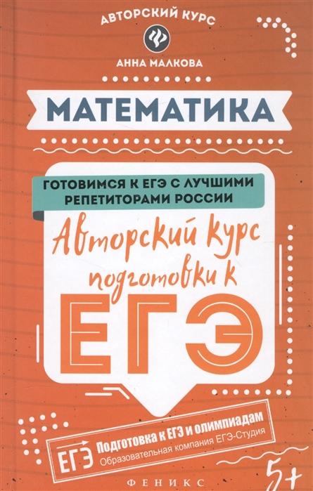 Малкова А. Математика Авторский курс подготовки к ЕГЭ