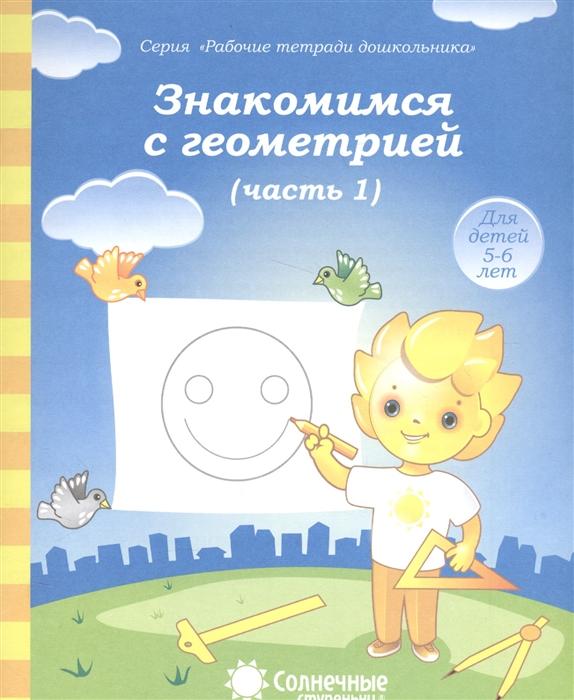 Знакомимся с геометрией Часть 1 Тетрадь для рисования Для детей 5-6 лет развиваем творческие способности часть 1 тетрадь для рисования для детей 4 6 лет