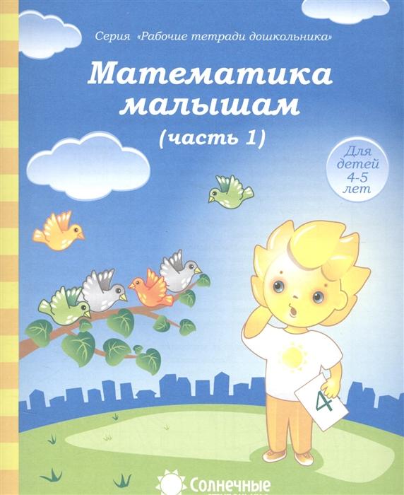 Математика малышам Часть 1 Тетрадь для рисования Для детей 4-5 лет