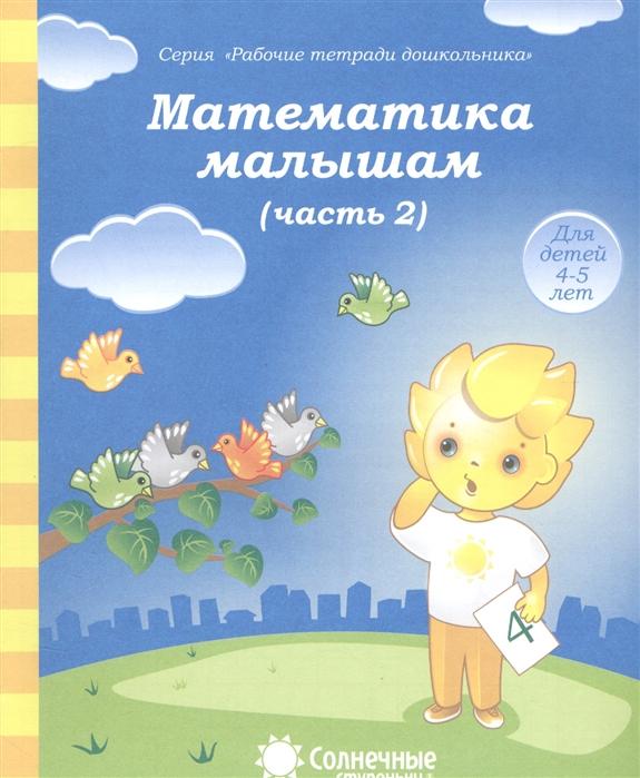 Математика малышам Часть 2 Тетрадь для рисования Для детей 4-5 лет