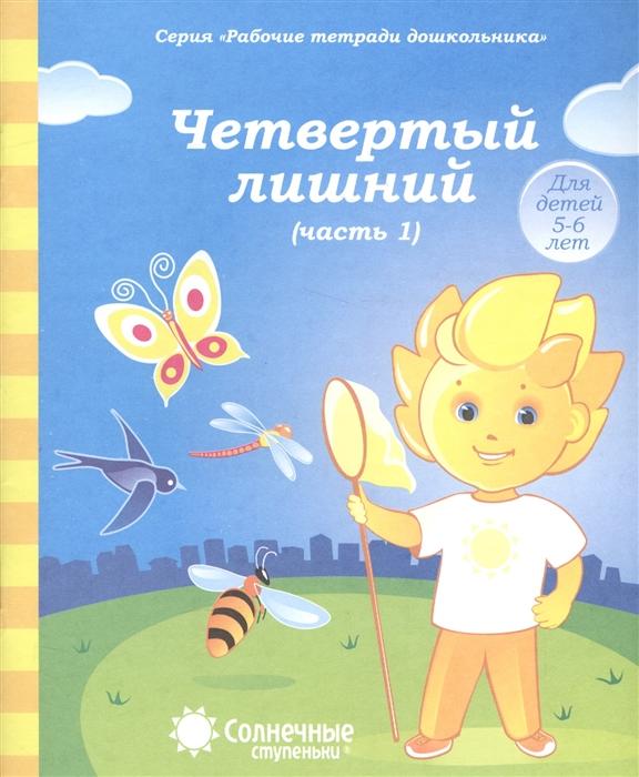 Четвертый лишний Часть 1 Тетрадь для рисования Для детей 5-6 лет