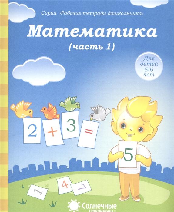 Математика Часть 1 Тетрадь для рисования Для детей 5-6 лет