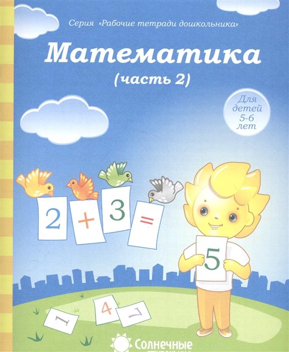 Математика Часть 2 Тетрадь для рисования Для детей 5-6 лет