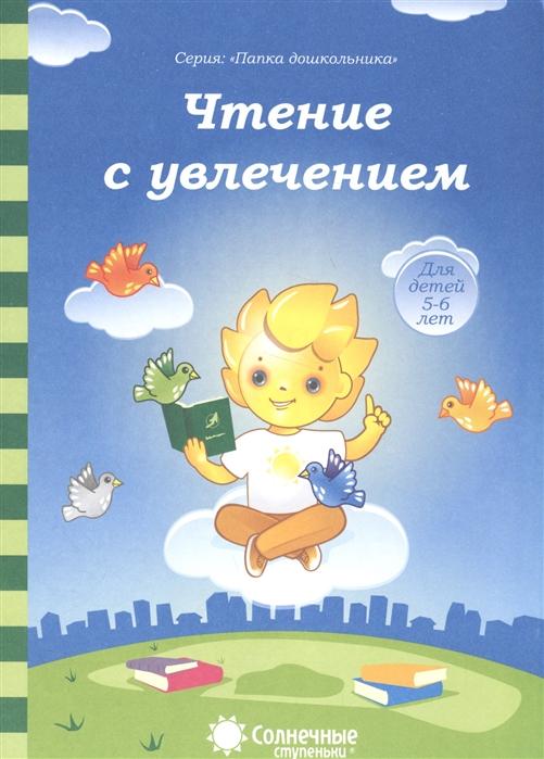 Чтение с увлечением Для детей 5-6 лет чтение с увлечением для детей 5 6 лет