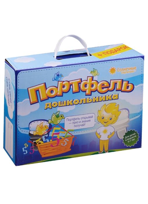 Портфель дошкольника Для детей в возрасте 5-7 лет 14 тетр 12 пап 4 тест Задан подарок портфель дошкольника 5 7 лет комплект тетрадей