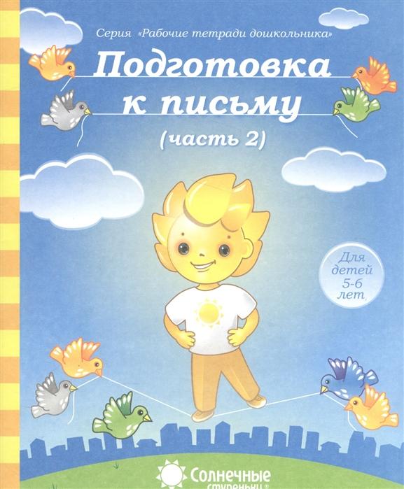 Подготовка к письму Часть 2 Тетрадь для рисования Для детей 5-6 лет