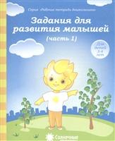 Задания для развития малышей Часть 1 Тетрадь