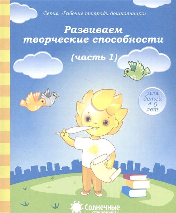 Развиваем творческие способности Часть 1 Тетрадь для рисования Для детей 4-6 лет часть ями yami 6 мока кофе фильтровальной бумаги 4 6 человек