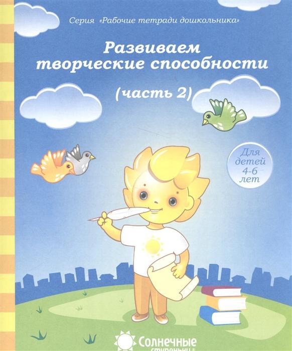 Развиваем творческие способности Часть 2 Тетрадь для рисования Для детей 4-6 лет часть ями yami 6 мока кофе фильтровальной бумаги 4 6 человек