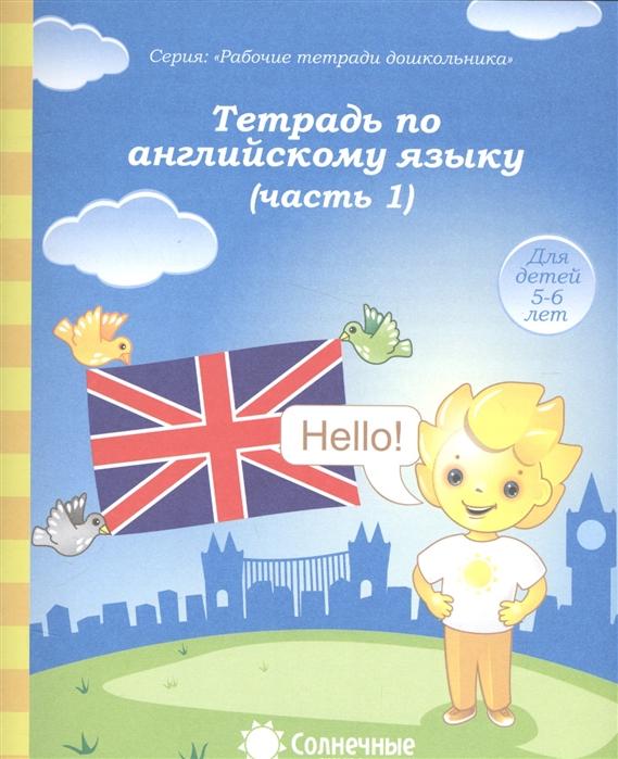 Тетрадь по английскому языку Часть 1 Тетрадь для рисования Для детей 5-6 лет математика часть 1 тетрадь для рисования для детей 5 6 лет