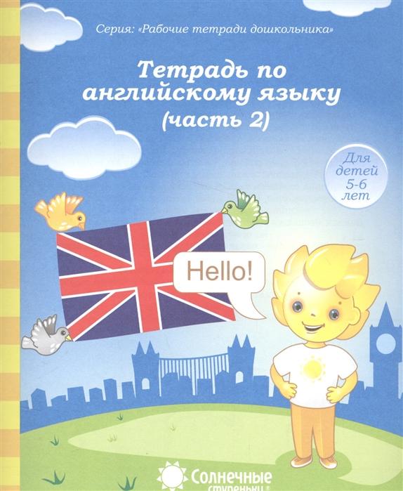 Тетрадь по английскому языку Часть 2 Тетрадь для рисования Для детей 5-6 лет математика часть 1 тетрадь для рисования для детей 5 6 лет