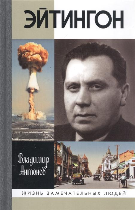 цена на Антонов В. Эйтингон