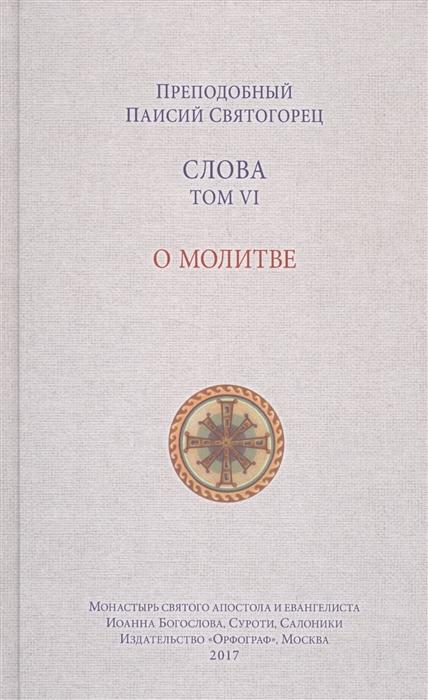 Паисий Святогорец Слова Том VI О молитве цены