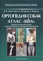 """Ортопедия собак. Атлас """"ВОА"""". Диагностический подход с учетом породной предрасположенности"""