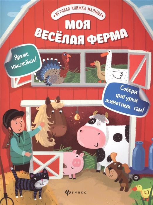 Разумовская Ю. Моя веселая ферма ю разумовская ферма книжка раскраска наклейки