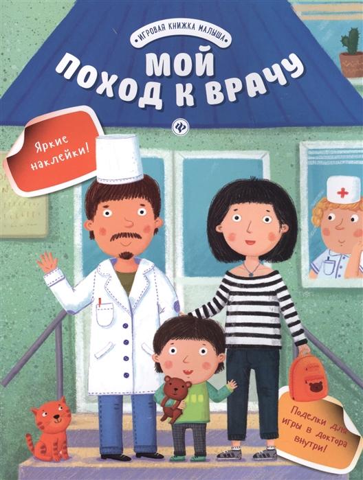 Фото - Разумовская Ю. Мой поход к врачу разумовская ю мой поход к врачу
