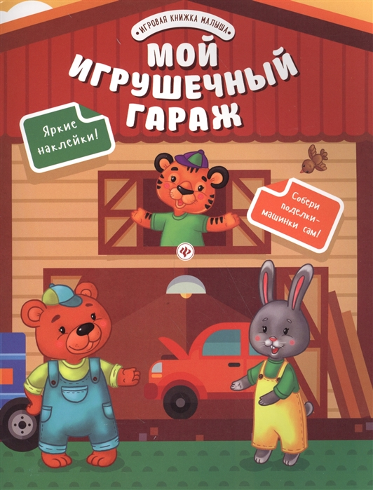 Разумовская Ю. Мой игрушечный гараж феникс развивающая книжка мой игрушечный гараж