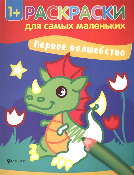 Семенкова И. (худ.) Первое волшебство Книжка-раскраска первое рождество книжка раскраска