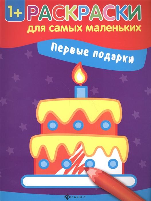 Семенкова И. (худ.) Первые подарки Книжка-раскраска
