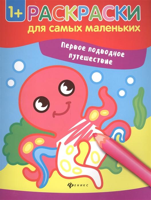 Семенкова И. (худ.) Первое подводное путешествие Книжка-раскраска первое рождество книжка раскраска