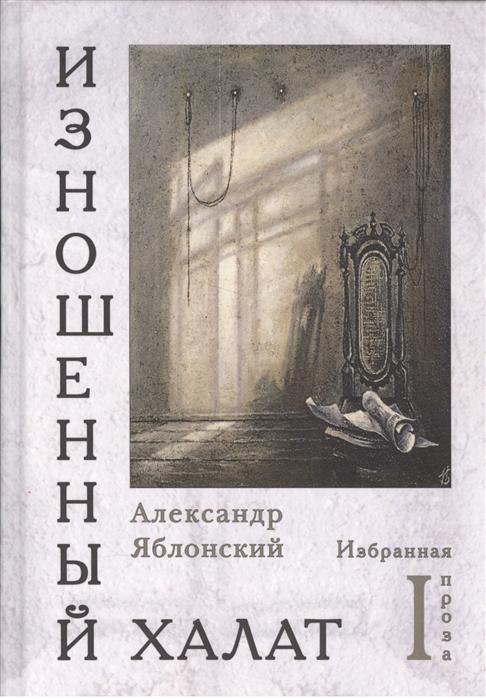 Яблонский А. Изношенный халат Избранная проза комплект из 2 книг яновский в любовь вторая избранная проза