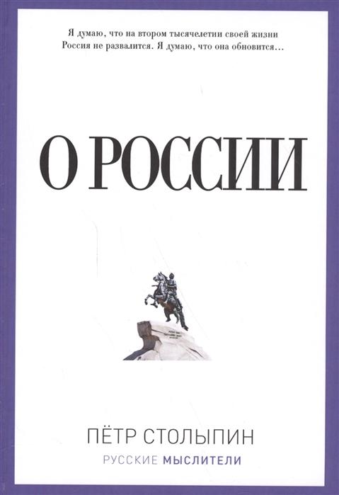 Столыпин П. О России столыпин п о россии