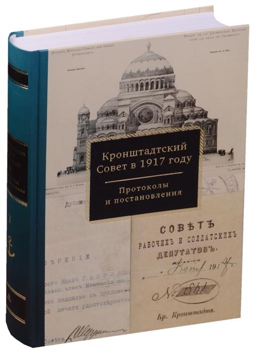 Кронштадтский Совет в 1917 году Протоколы и постановления Том 1