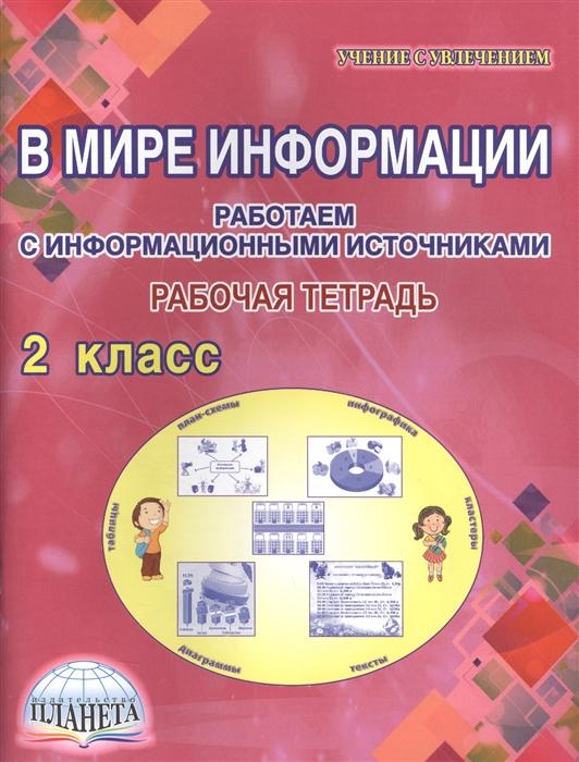 Шейкина С. (авт.сост.) В мире информации Работаем с информационными источниками Рабочая тетрадь 2 класс цены