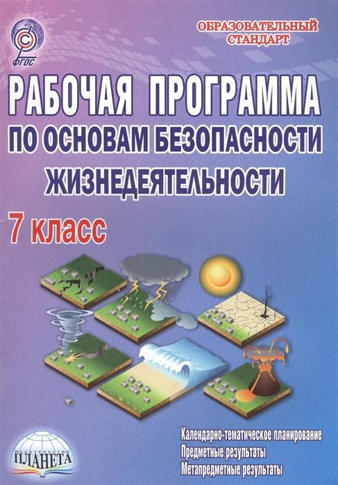 Рабочая программа по основам безопасности жизнедеятельности 7 класс Методическое пособие