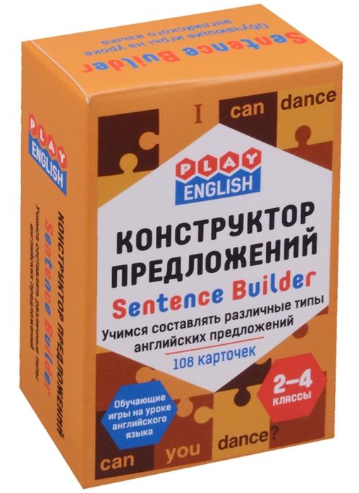 Степичев П. Play English Конструктор предложения Sentence Builder 2-4 классы Учимся составлять различные типы английских предложений 108 карточек