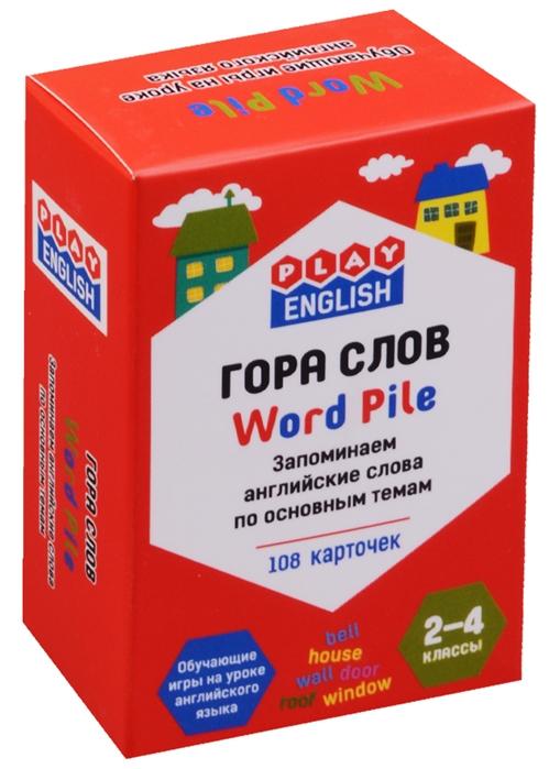Степичев П. Play English Гора слов Word Pile 2-4 классы Запоминаем английские слова по основным темам 108 карточек ксения зайцева запоминаем английские слова новый подход