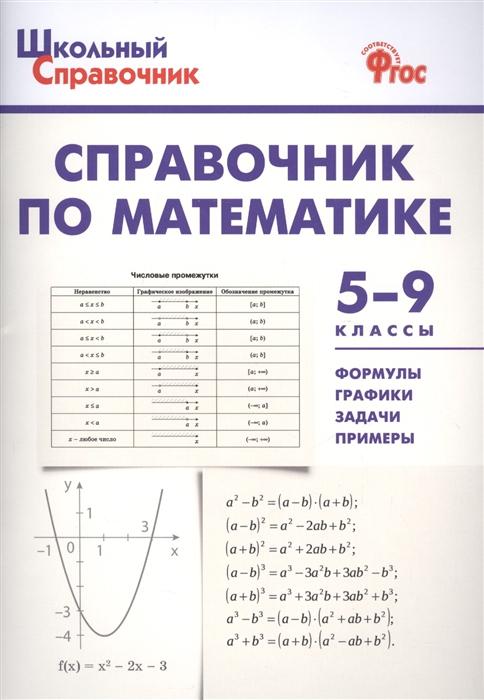 Рурукин А., Гусева Н., Шкваева Е. (сост.) Справочник по математике 5-9 классы цена 2017