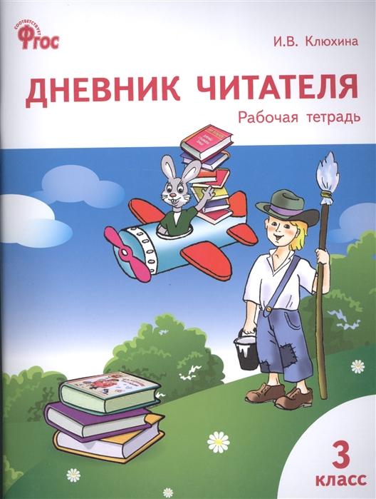 Клюхина И. Дневник читателя Рабочая тетрадь 3 класс