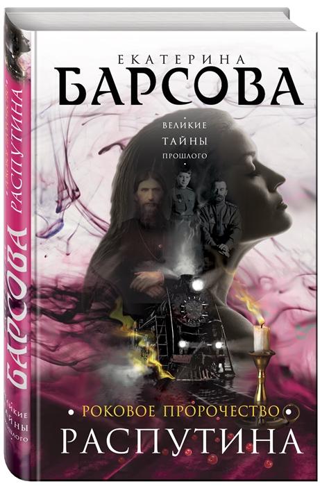 цены на Барсова Е. Роковое пророчество Распутина  в интернет-магазинах