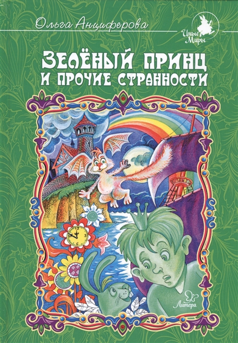 Анциферова О. Зеленый принц и прочие странности анциферова о в мой ребёнок первоклассник